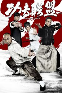 Download Kung Fu League Movie (2018) | Hindi-English | 480p [400MB] | 720p [800MB] | HD BluRay
